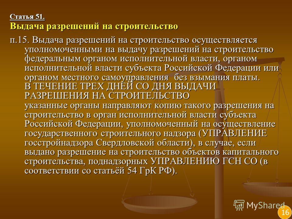 Статья 51. Выдача разрешений на строительство п.15. Выдача разрешений на строительство осуществляется уполномоченными на выдачу разрешений на строительство федеральным органом исполнительной власти, органом исполнительной власти субъекта Российской Ф