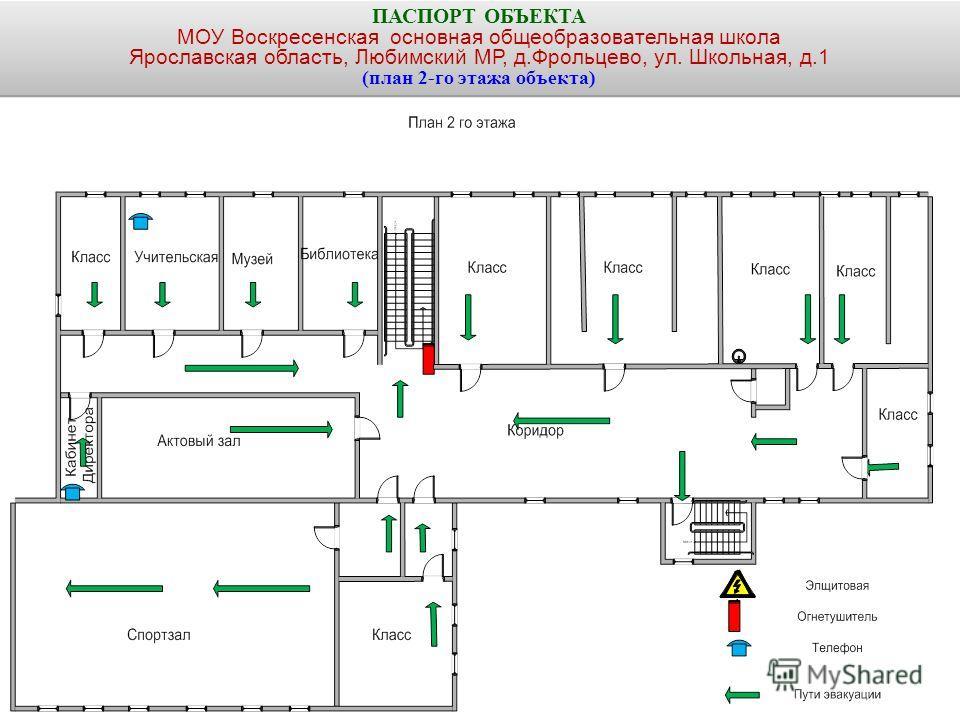 Школьная, д.1 (план 2-го этажа
