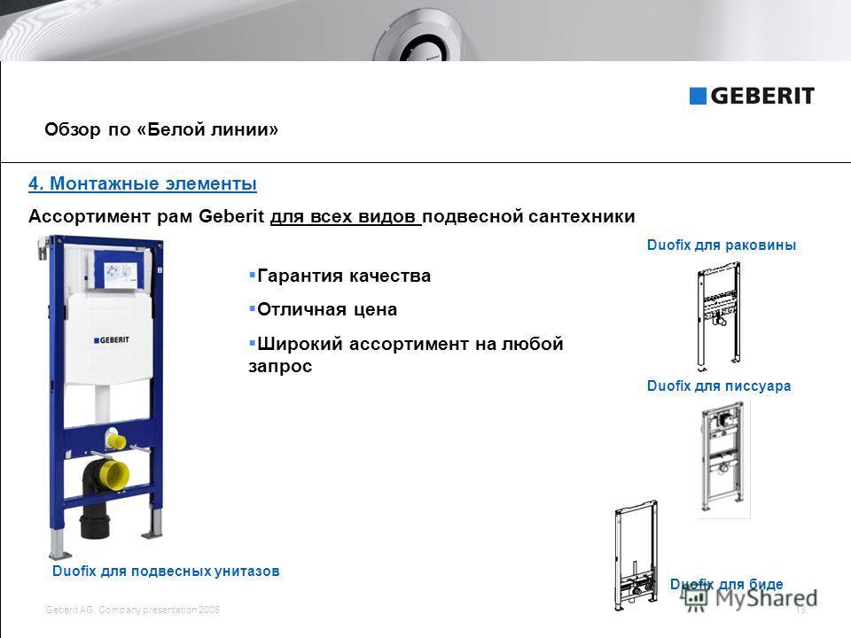 Geberit AG, Company presentation 200813 4. Монтажные элементы Обзор по «Белой линии» Гарантия качества Отличная цена Широкий ассортимент на любой запрос Ассортимент рам Geberit для всех видов подвесной сантехники Duofix для биде Duofix для раковины D