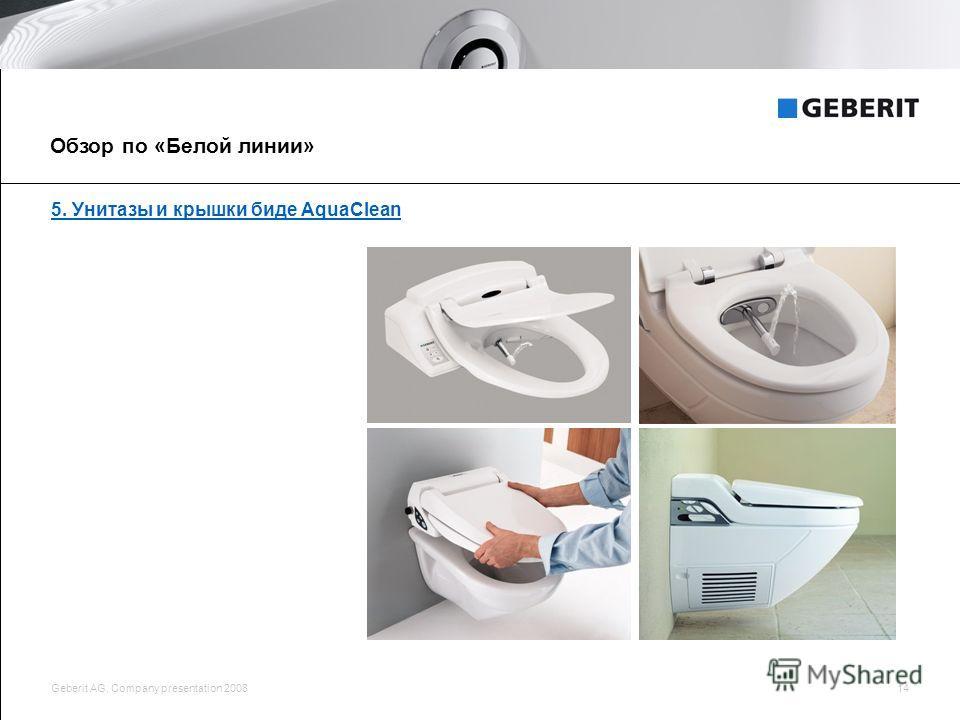 Geberit AG, Company presentation 200814 5. Унитазы и крышки биде AquaClean Обзор по «Белой линии»