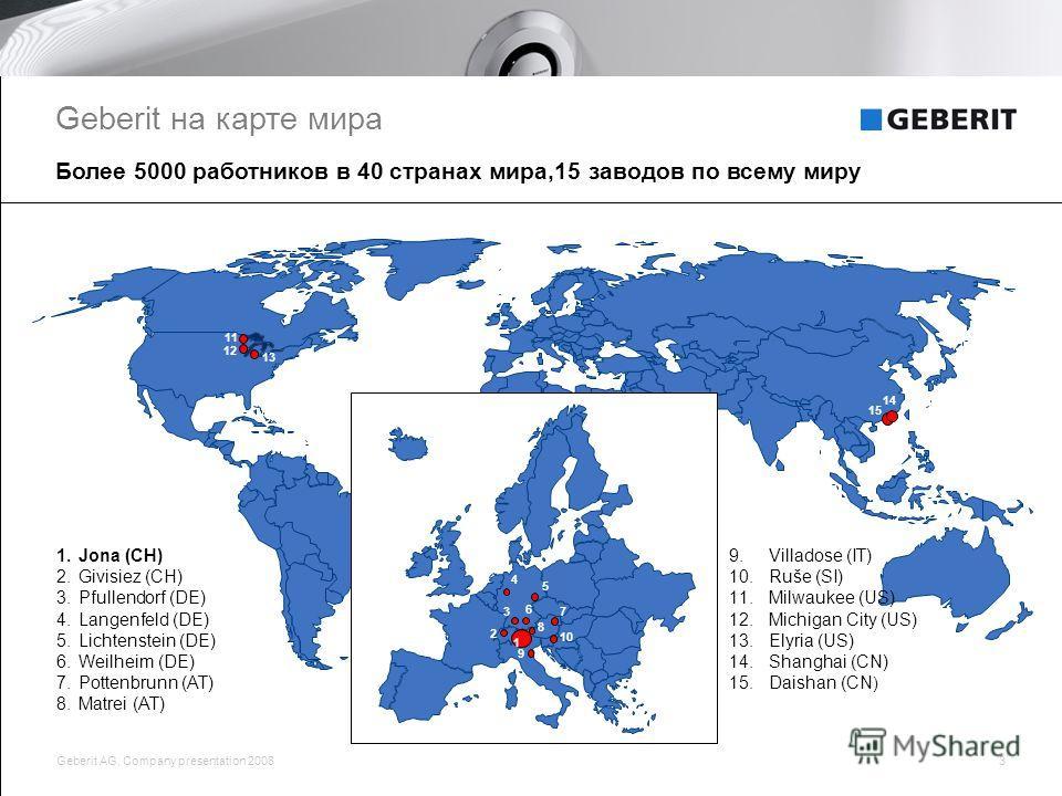Geberit AG, Company presentation 20083 Более 5000 работников в 40 странах мира,15 заводов по всему миру Geberit на карте мира
