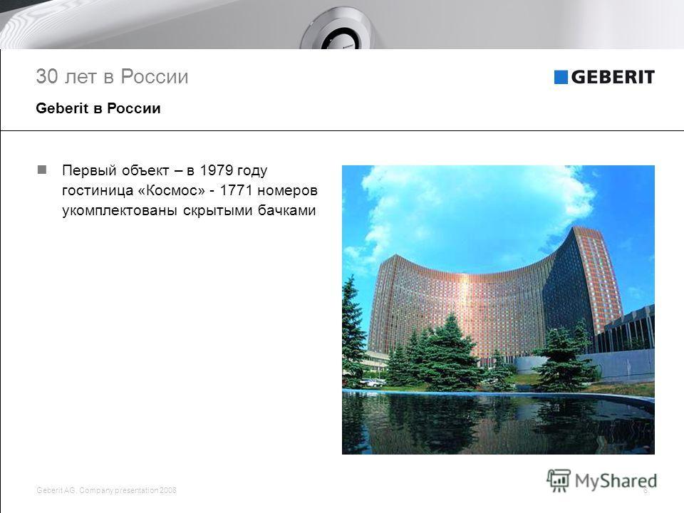 Geberit AG, Company presentation 20086 Первый объект – в 1979 году гостиница «Космос» - 1771 номеров укомплектованы скрытыми бачками 30 лет в России Geberit в России