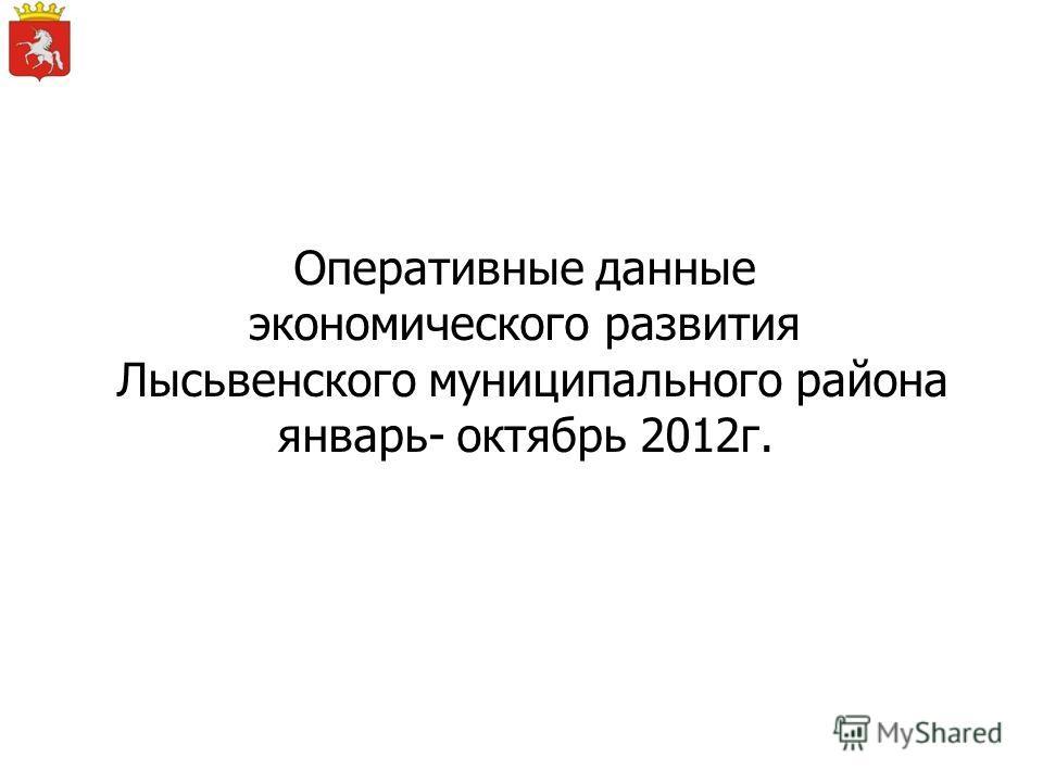 Оперативные данные экономического развития Лысьвенского муниципального района январь- октябрь 2012г.