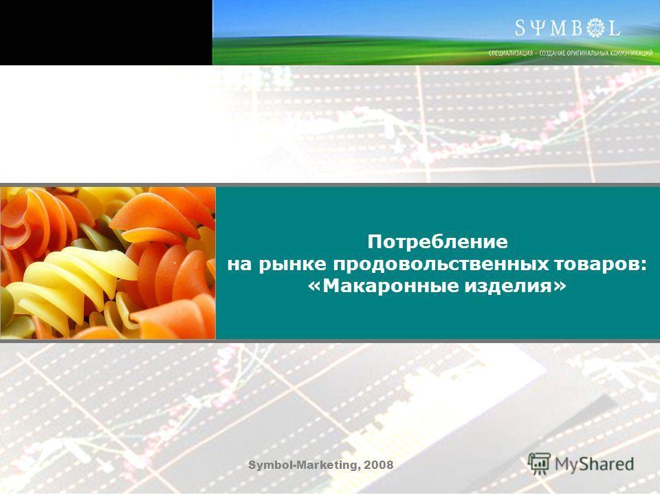 Потребление на рынке продовольственных товаров: «Макаронные изделия» Symbol-Marketing, 2008