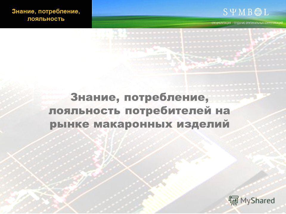 Знание, потребление, лояльность Знание, потребление, лояльность потребителей на рынке макаронных изделий