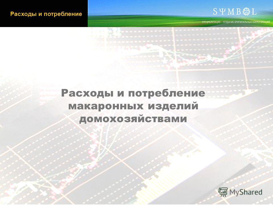 Расходы и потребление Расходы и потребление макаронных изделий домохозяйствами