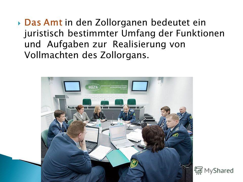 Das Amt in den Zollorganen bedeutet ein juristisch bestimmter Umfang der Funktionen und Aufgaben zur Realisierung von Vollmachten des Zollorgans.