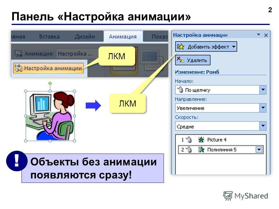 1 PowerPoint 2007 Часть 3. Анимация
