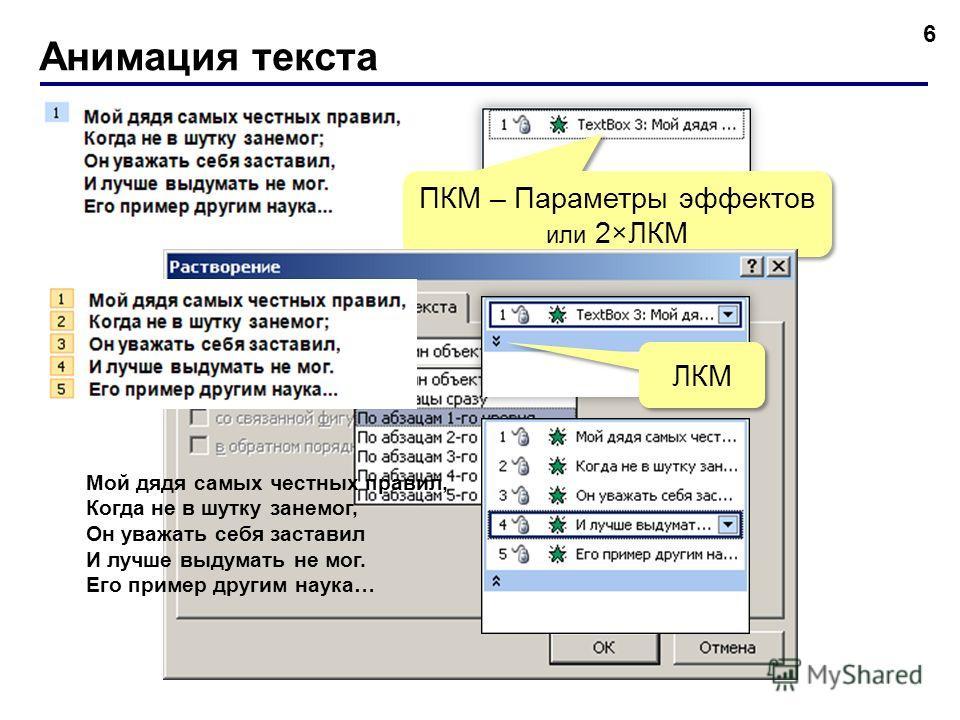 Дополнительные настройки 5 ПКМ – Параметры эффектов или 2×ЛКМ ПКМ – Параметры эффектов или 2×ЛКМ