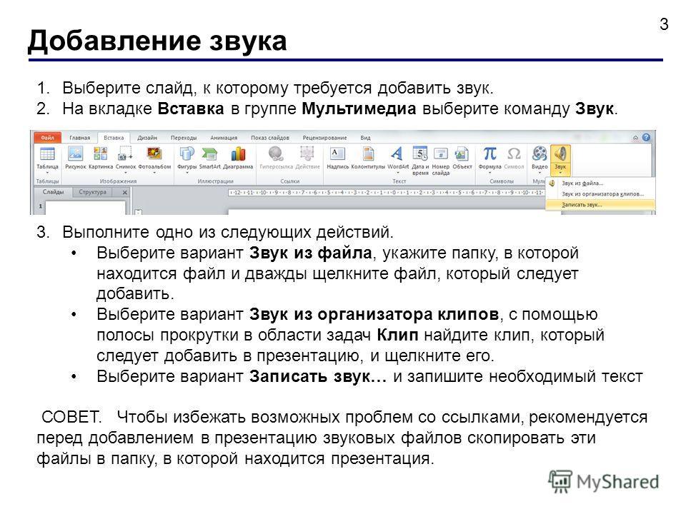 Добавление звукового сопровождения 2 После добавления звука в слайд презентации отображается значок, который указывает на наличие звукового файла. Для воспроизведения звука в ходе презентации можно: включить автоматическое воспроизведение звука при о