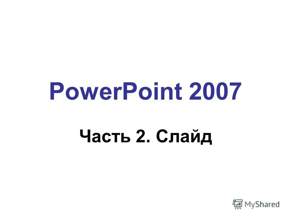 PowerPoint 2007 Часть 2. Слайд
