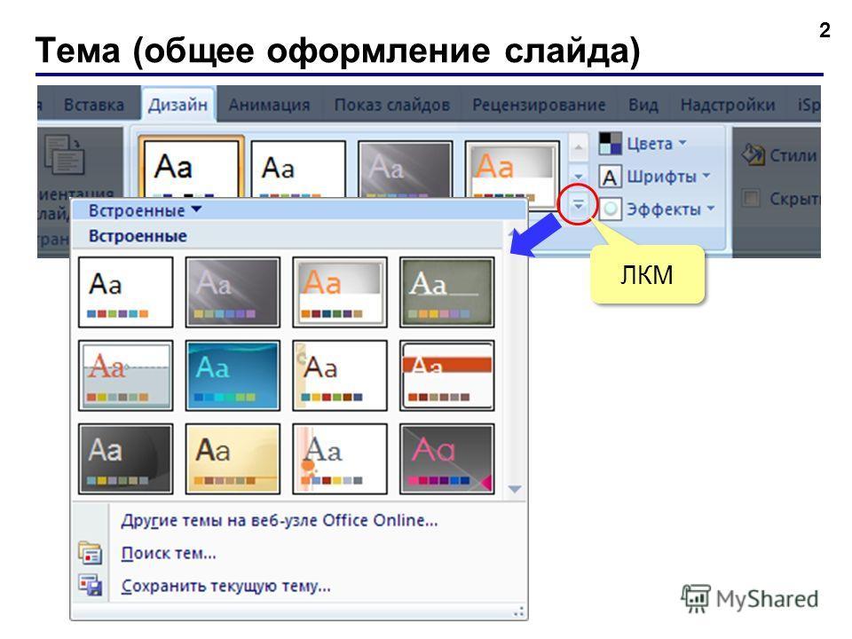 Тема (общее оформление слайда) 2 ЛКМ