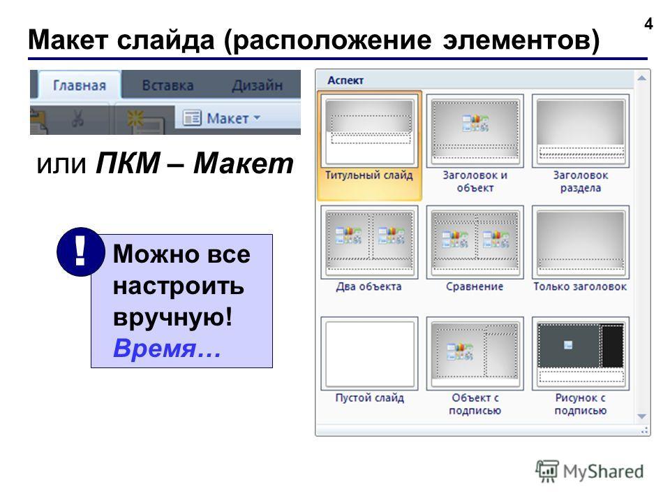 Макет слайда (расположение элементов) 4 или ПКМ – Макет Можно все настроить вручную! Время… !