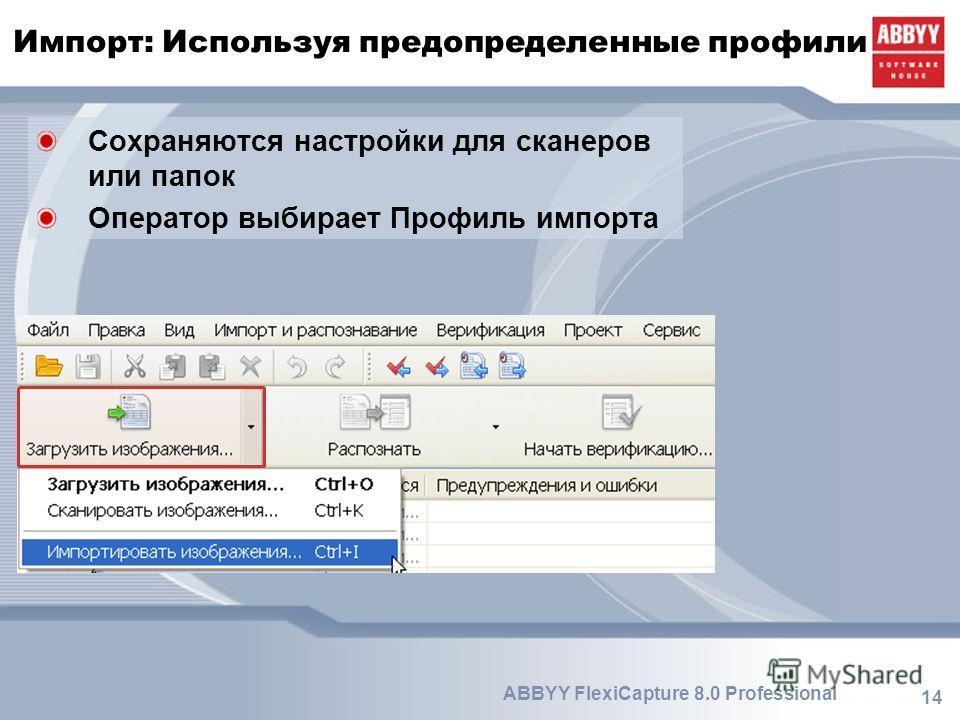 14 ABBYY FlexiCapture 8.0 Professional Импорт: Используя предопределенные профили Сохраняются настройки для сканеров или папок Оператор выбирает Профиль импорта