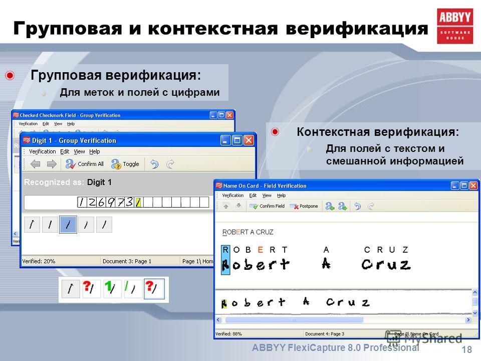 18 ABBYY FlexiCapture 8.0 Professional Групповая и контекстная верификация Групповая верификация: Для меток и полей с цифрами Контекстная верификация: Для полей с текстом и смешанной информацией