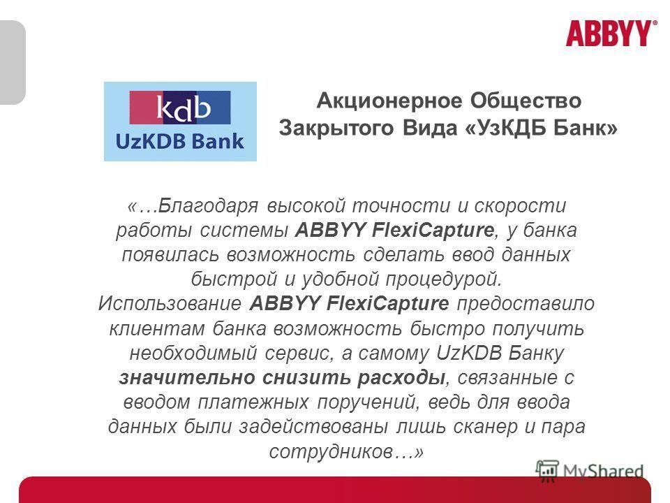 «…Благодаря высокой точности и скорости работы системы ABBYY FlexiCapture, у банка появилась возможность сделать ввод данных быстрой и удобной процедурой. Использование ABBYY FlexiCapture предоставило клиентам банка возможность быстро получить необхо
