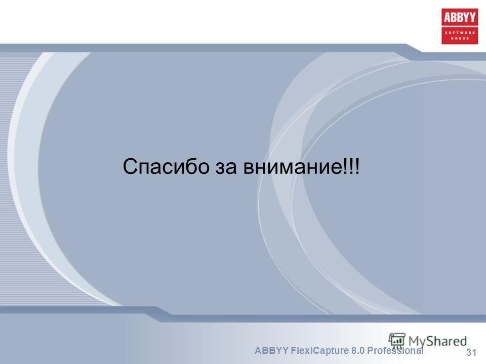 Спасибо за внимание!!! 31 ABBYY FlexiCapture 8.0 Professional