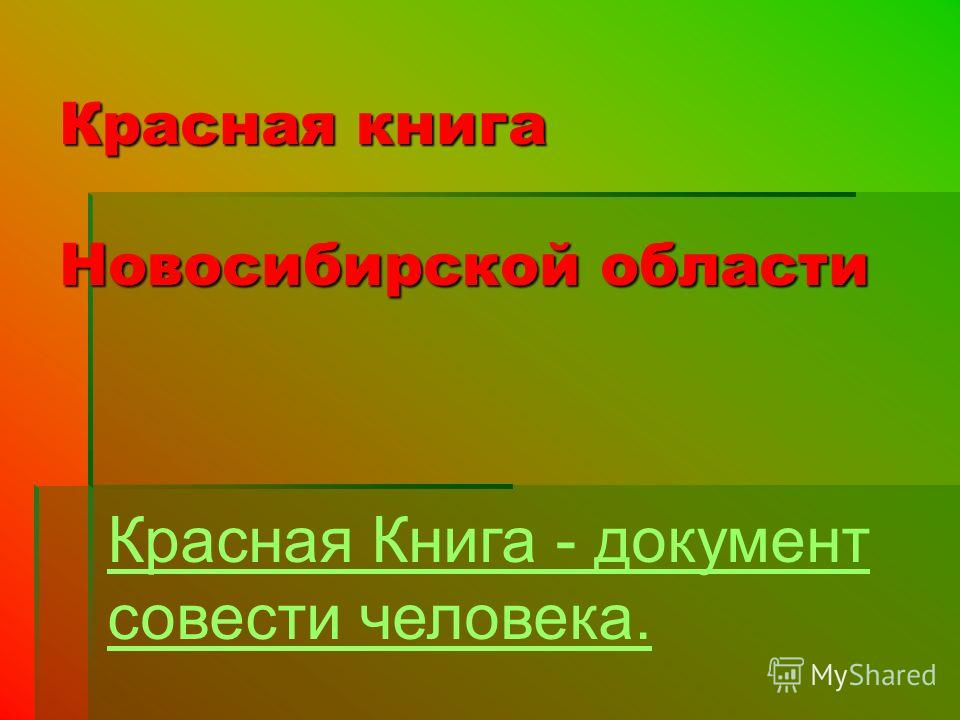 Красная книга Новосибирской области Красная Книга - документ совести человека.