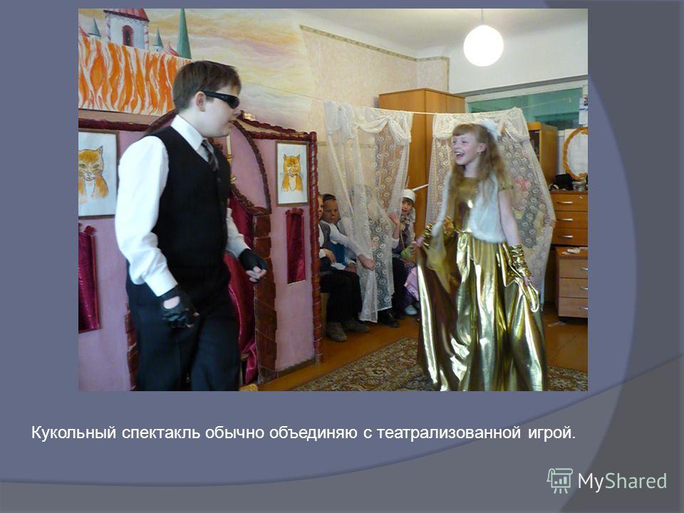 Кукольный спектакль обычно объединяю с театрализованной игрой.