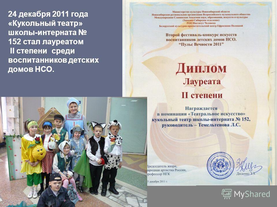 24 декабря 2011 года «Кукольный театр» школы-интерната 152 стал лауреатом II степени среди воспитанников детских домов НСО.
