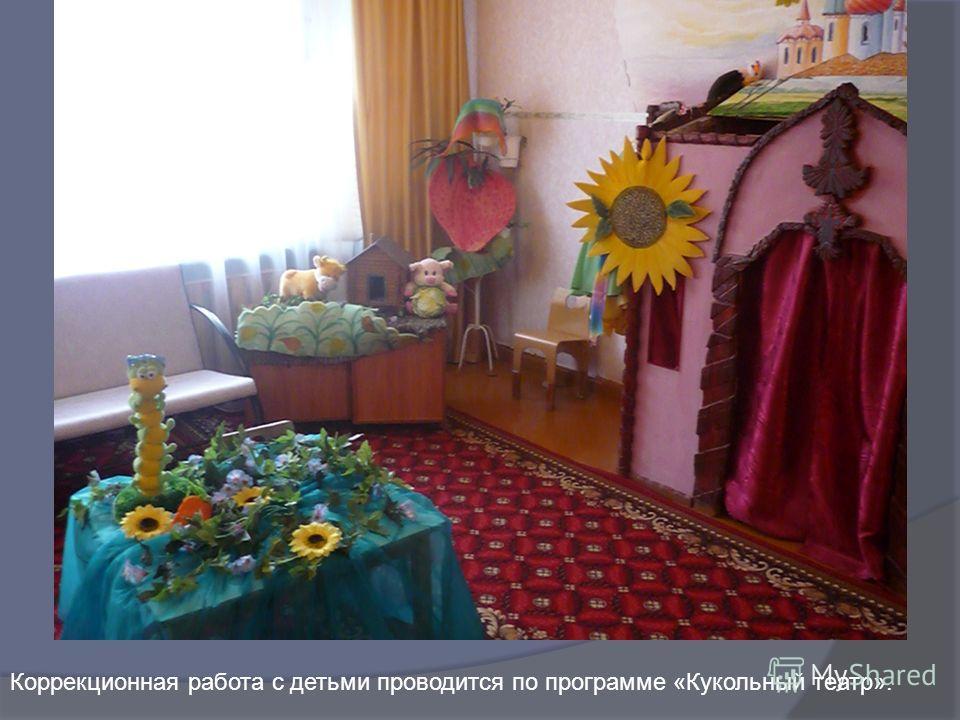 Коррекционная работа с детьми проводится по программе «Кукольный театр».