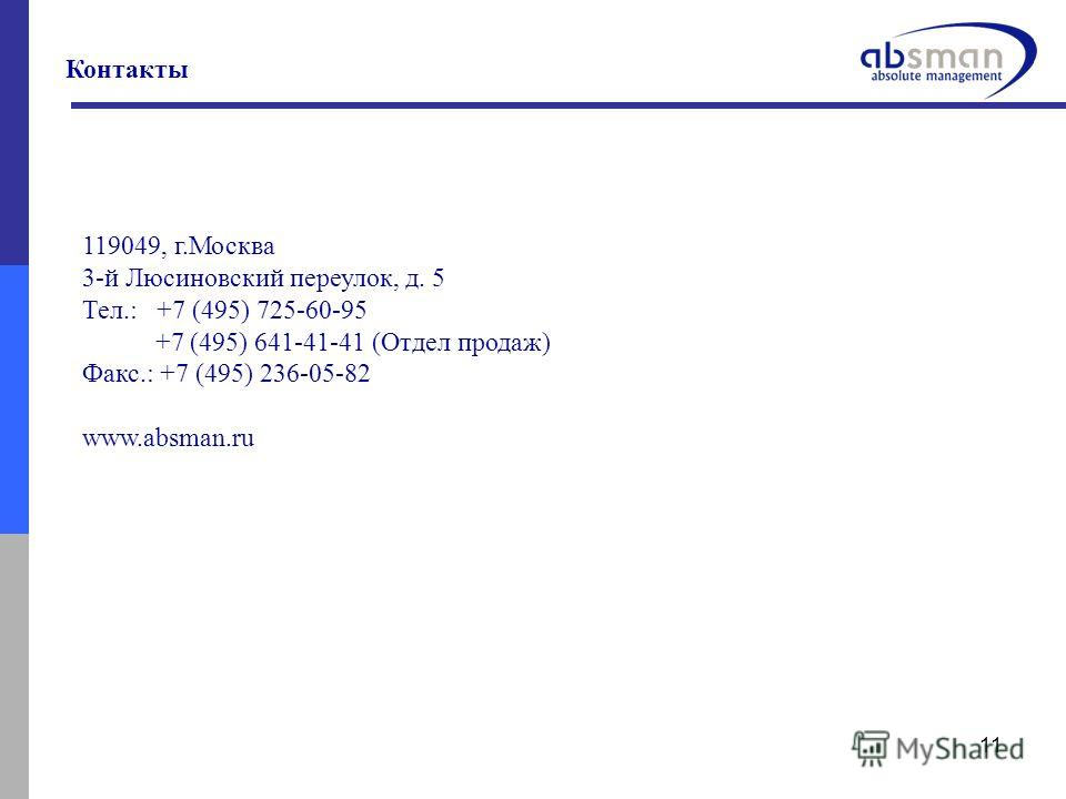 11 Контакты 119049, г.Москва 3-й Люсиновский переулок, д. 5 Тел.: +7 (495) 725-60-95 +7 (495) 641-41-41 (Отдел продаж) Факс.: +7 (495) 236-05-82 www.absman.ru