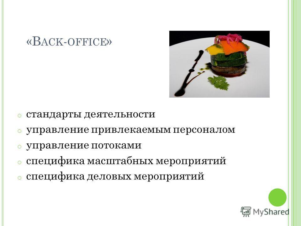 «B ACK - OFFICE » o стандарты деятельности o управление привлекаемым персоналом o управление потоками o специфика масштабных мероприятий o специфика деловых мероприятий