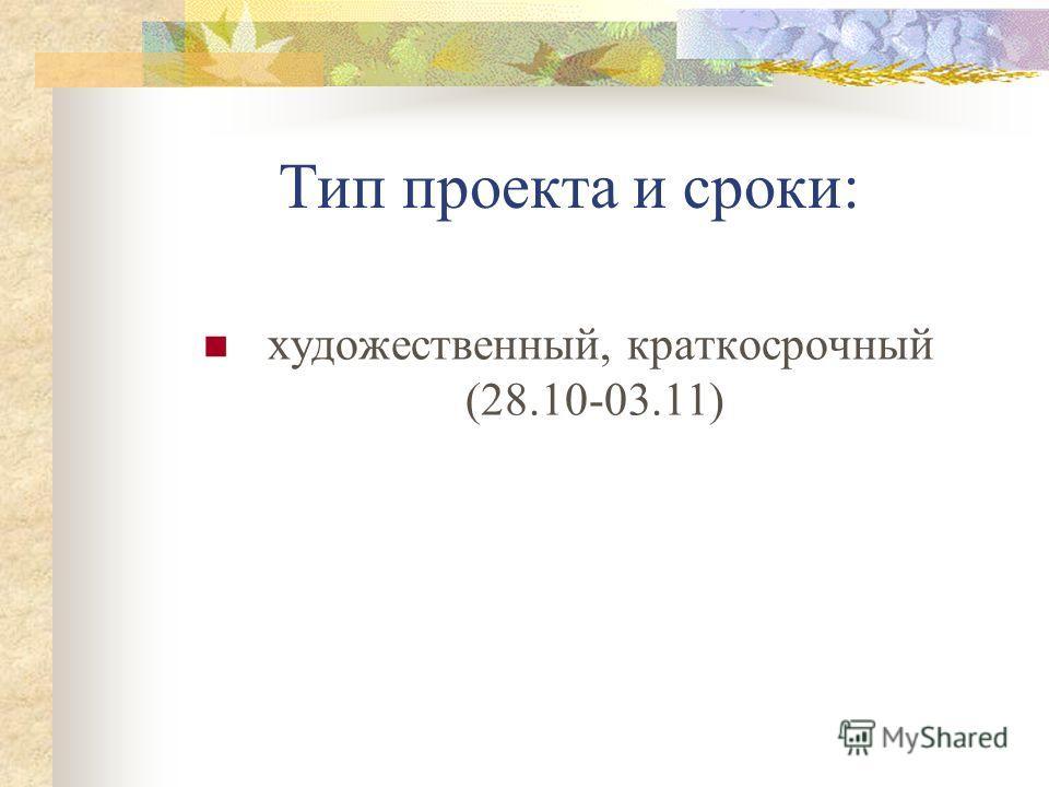 Тип проекта и сроки: художественный, краткосрочный (28.10-03.11)