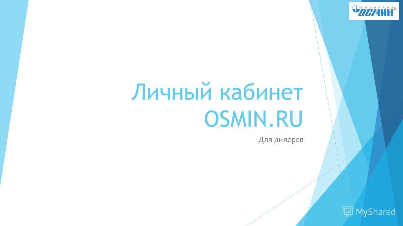 Личный кабинет OSMIN.RU Для дилеров