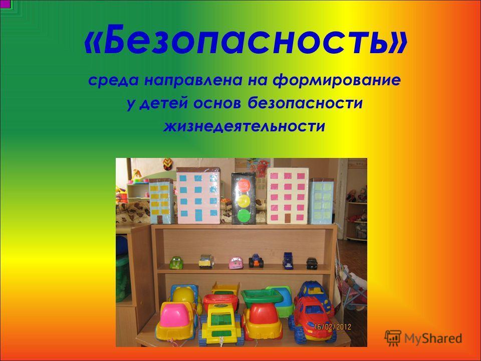«Безопасность» среда направлена на формирование у детей основ безопасности жизнедеятельности