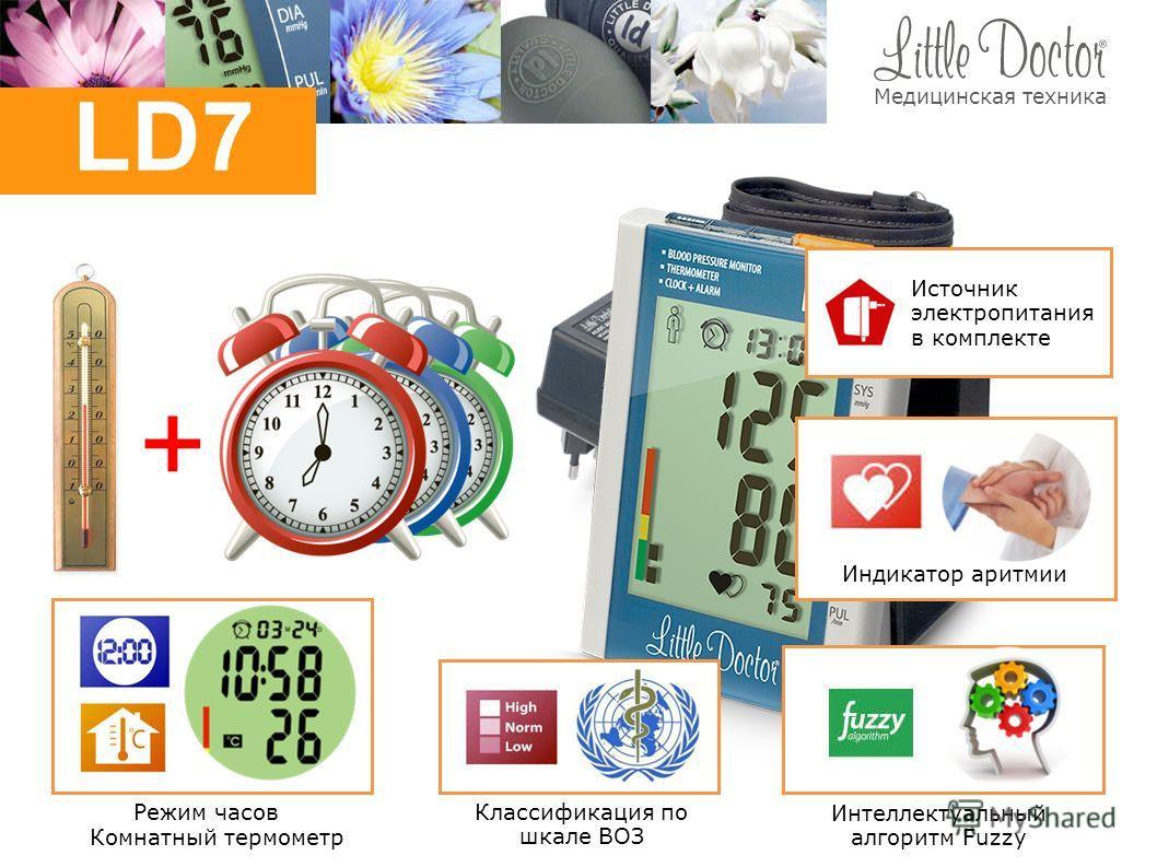 Режим часов + Комнатный термометр Классификация по шкале ВОЗ Интеллектуальный алгоритм Fuzzy Индикатор аритмии Источник электропитания в комплекте LD7 Медицинская техника