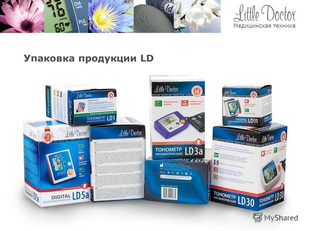 Упаковка продукции LD Медицинская техника