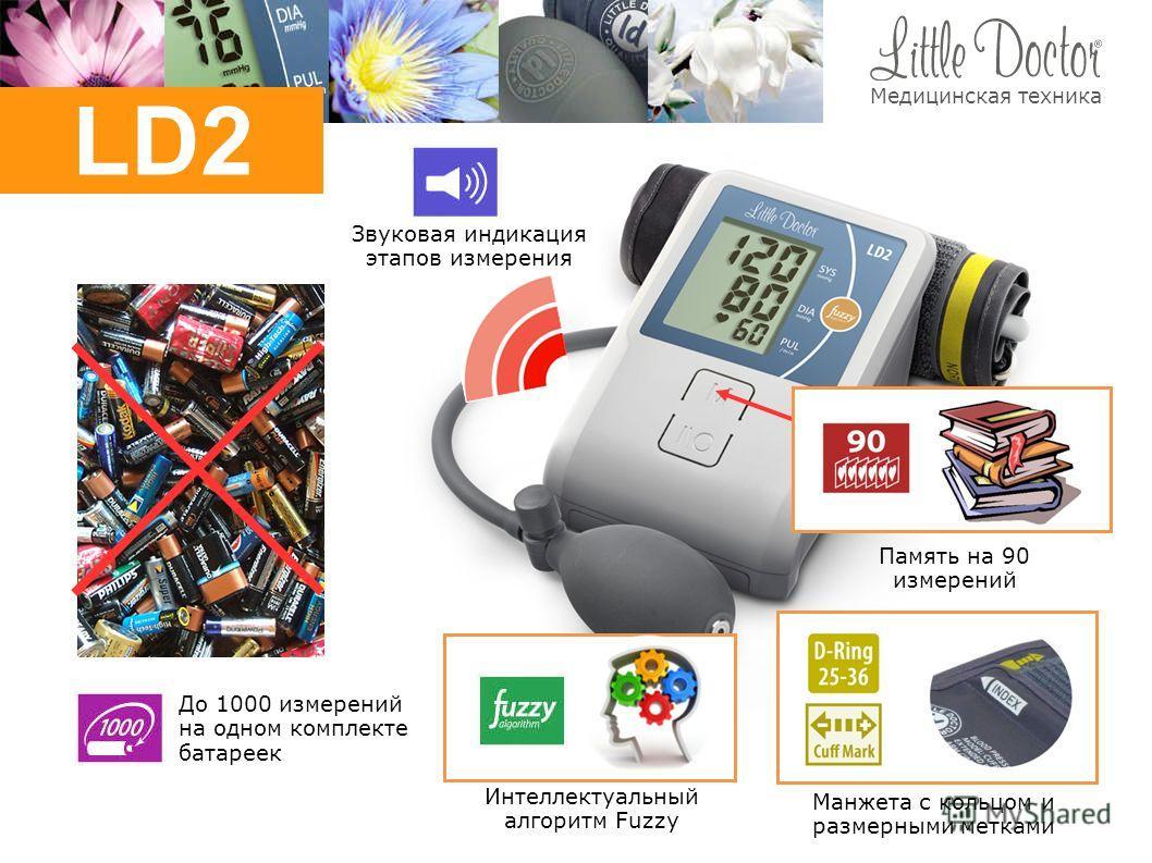 До 1000 измерений на одном комплекте батареек Манжета с кольцом и размерными метками Звуковая индикация этапов измерения LD2 Медицинская техника Интеллектуальный алгоритм Fuzzy Память на 90 измерений