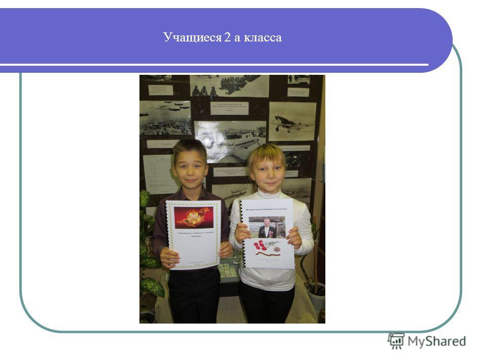 Учащиеся 2 а класса