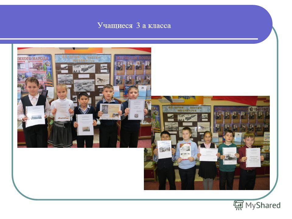 Учащиеся 3 а класса