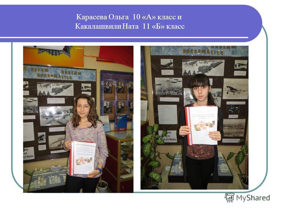 Карасева Ольга 10 «А» класс и Какалашвили Ната 11 «Б» класс