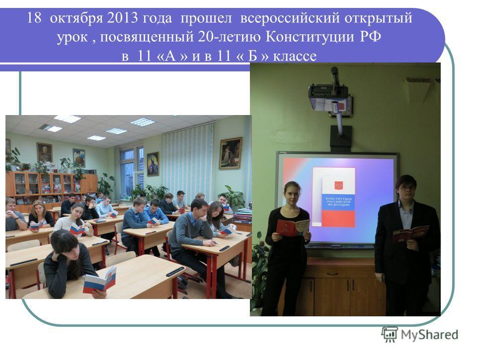 18 октября 2013 года прошел всероссийский открытый урок, посвященный 20-летию Конституции РФ в 11 «А » и в 11 « Б » классе