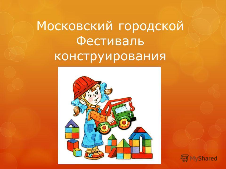 Московский городской Фестиваль конструирования