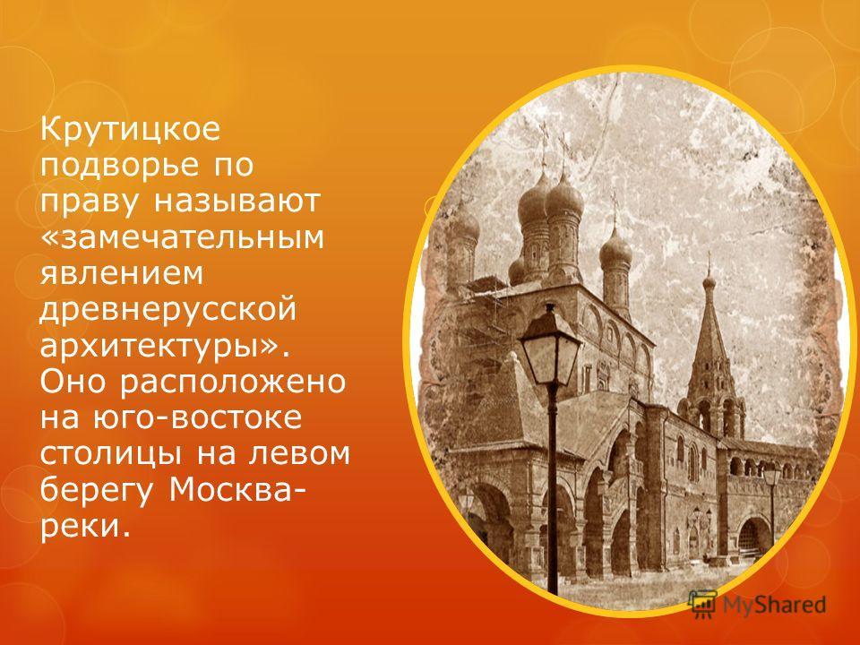 Крутицкое подворье по праву называют «замечательным явлением древнерусской архитектуры». Оно расположено на юго-востоке столицы на левом берегу Москва- реки.