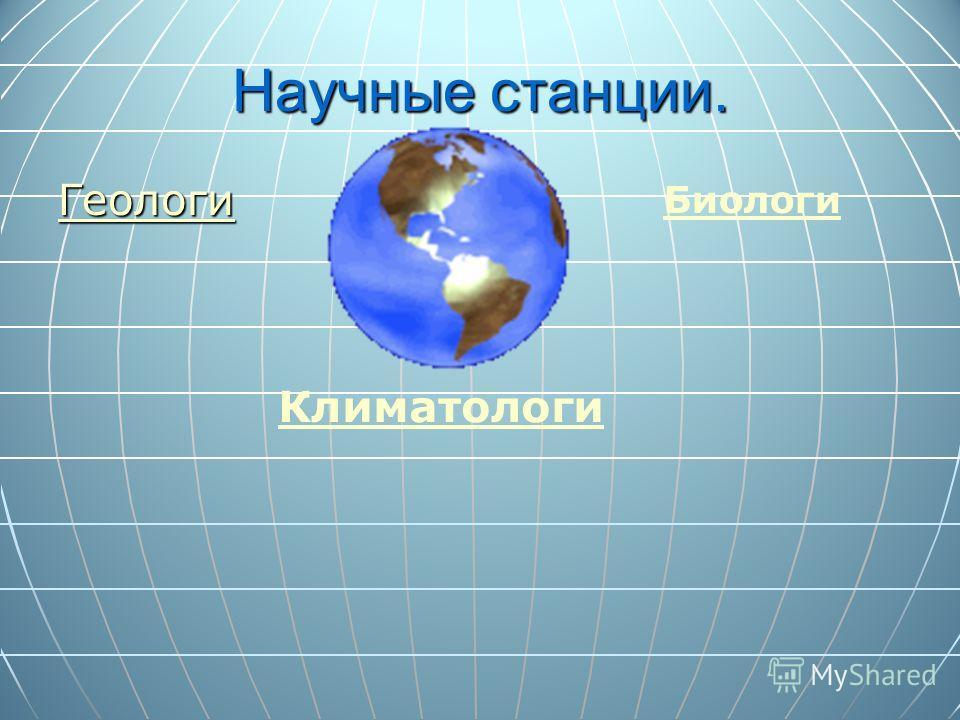 Научные станции. Геологи Климатологи Биологи