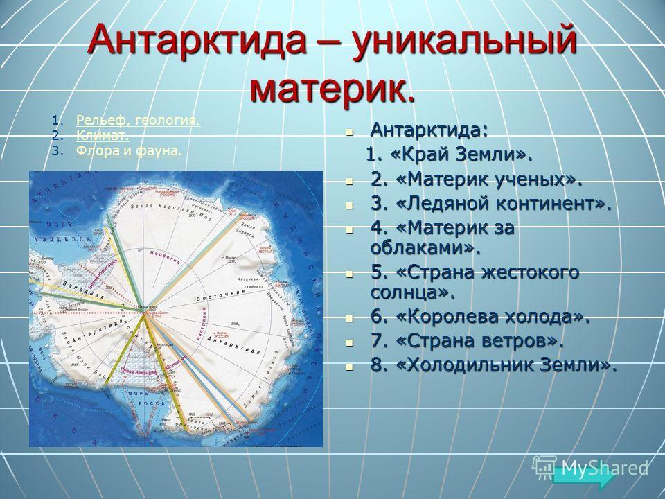 Антарктида – уникальный материк. Антарктида: Антарктида: 1. «Край Земли». 1. «Край Земли». 2. «Материк ученых». 2. «Материк ученых». 3. «Ледяной континент». 3. «Ледяной континент». 4. «Материк за облаками». 4. «Материк за облаками». 5. «Страна жесток