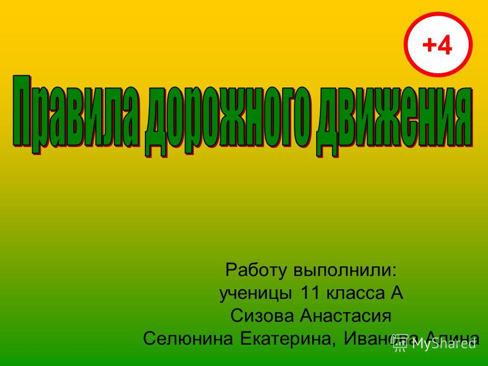 Работу выполнили: ученицы 11 класса А Сизова Анастасия Селюнина Екатерина, Иванова Алина +4
