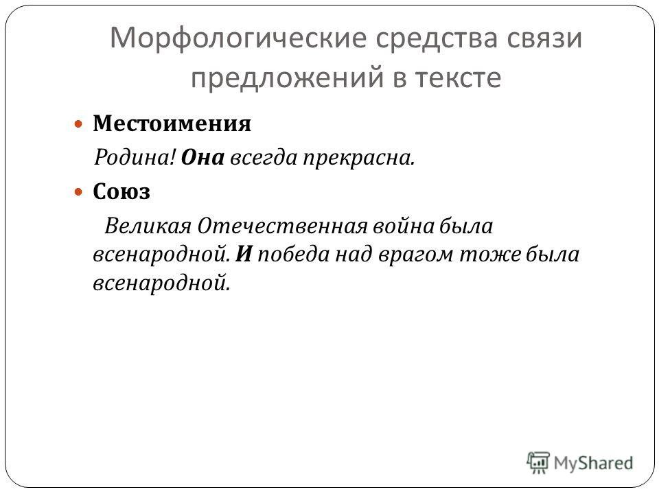 Морфологические средства связи предложений в тексте Местоимения Родина ! Она всегда прекрасна. Союз Великая Отечественная война была всенародной. И победа над врагом тоже была всенародной.