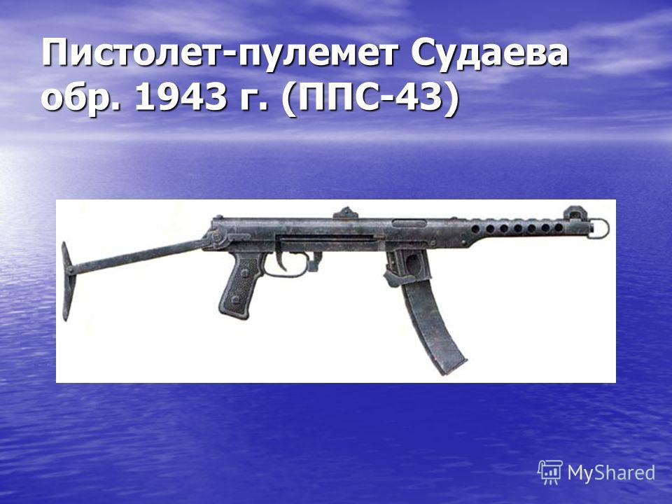 Пистолет-пулемет Судаева обр. 1943 г. (ППС-43)