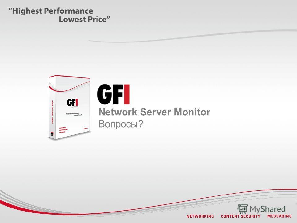 Network Server Monitor Вопросы?