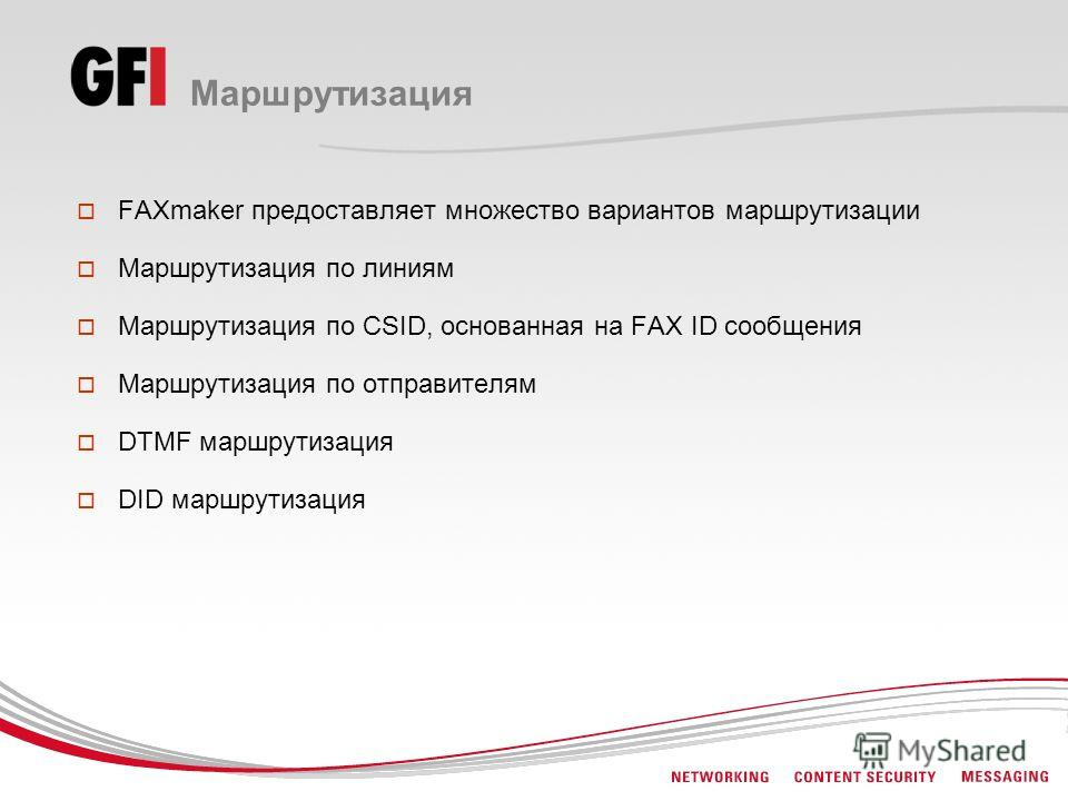 Маршрутизация FAXmaker предоставляет множество вариантов маршрутизации Маршрутизация по линиям Маршрутизация по CSID, основанная на FAX ID сообщения Маршрутизация по отправителям DTMF маршрутизация DID маршрутизация