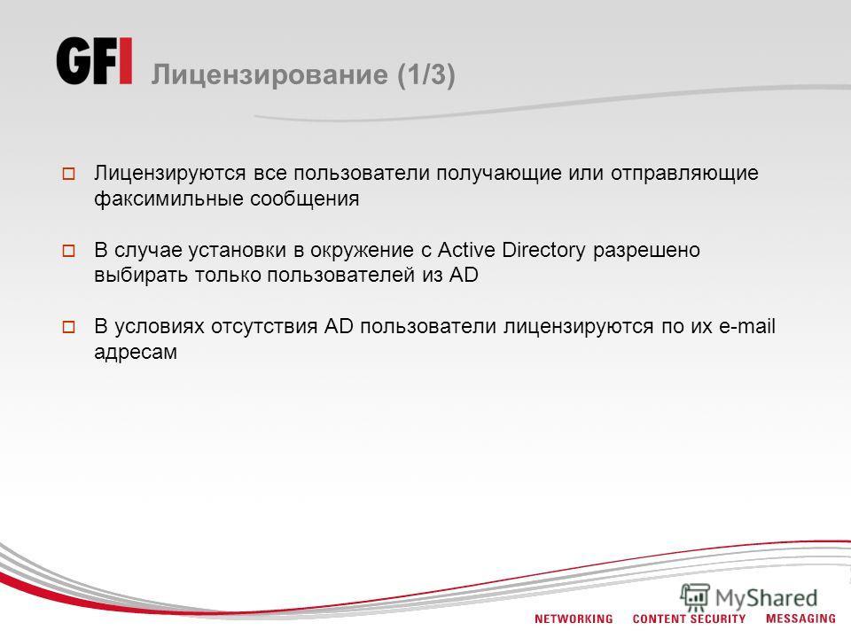 Лицензирование (1/3) Лицензируются все пользователи получающие или отправляющие факсимильные сообщения В случае установки в окружение с Active Directory разрешено выбирать только пользователей из AD В условиях отсутствия AD пользователи лицензируются