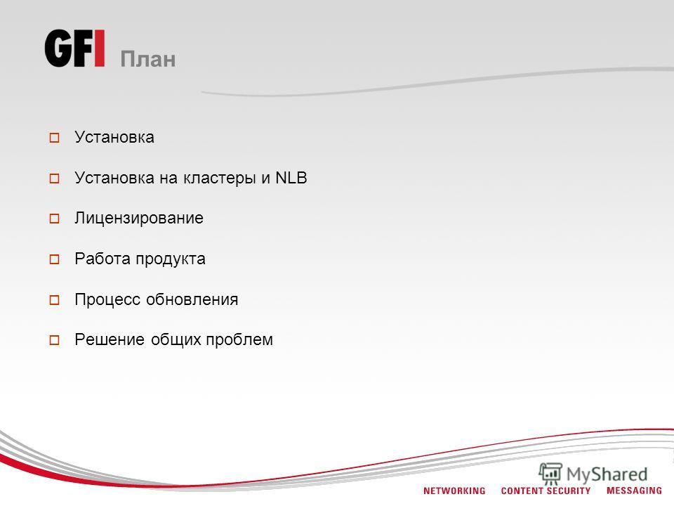 План Установка Установка на кластеры и NLB Лицензирование Работа продукта Процесс обновления Решение общих проблем