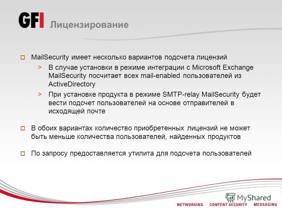 Лицензирование MailSecurity имеет несколько вариантов подсчета лицензий >В случае установки в режиме интеграции с Microsoft Exchange MailSecurity посчитает всех mail-enabled пользователей из ActiveDirectory >При установке продукта в режиме SMTP-relay