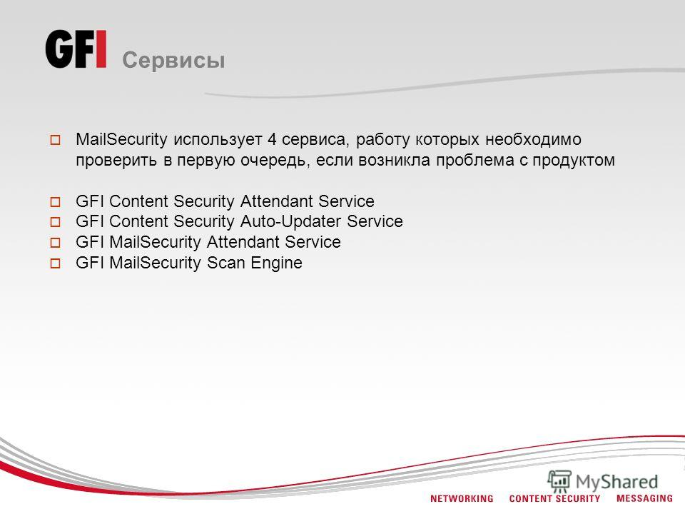 Сервисы MailSecurity использует 4 сервиса, работу которых необходимо проверить в первую очередь, если возникла проблема с продуктом GFI Content Security Attendant Service GFI Content Security Auto-Updater Service GFI MailSecurity Attendant Service GF